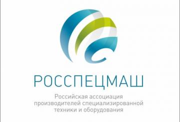 Российские производители специализированной техники активно внедряют цифровые технологии